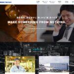 大阪高級鋳造鉄工株式会社 採用サイト