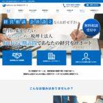 税理士法人五十鈴経営サポート